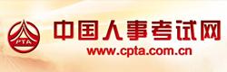 中国人事贝博竞彩app网